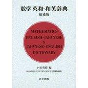 数学英和・和英辞典 増補版 [事典辞典]