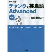 クラウン チャンクで英単語Advanced [単行本]