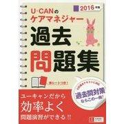 U-CANのケアマネジャー過去問題集〈2016年版〉 第11版 [単行本]