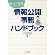 自治体職員のための情報公開事務ハンドブック [単行本]