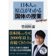 日本人の原点がわかる「国体」の授業(PHP文庫) [文庫]
