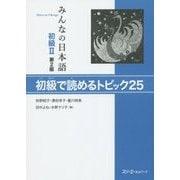 みんなの日本語 初級2 初級で読めるトピック25 第2版 [単行本]