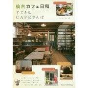仙台カフェ日和 すてきなCAFEさんぽ [単行本]