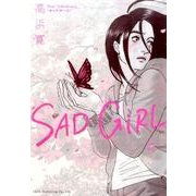 SAD GiRL(torch COMICS) [コミック]