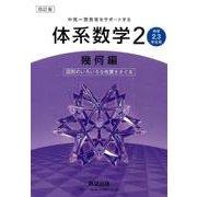 中高一貫教育をサポートする体系数学2 幾何編 4訂版-中学2、3年生用 図形のいろいろな性質をさぐる [単行本]