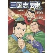 三国志魂 ワイド版 [コミック]