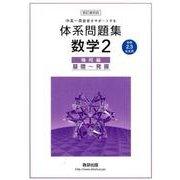 中高一貫教育をサポートする体系問題集数学2 幾何編 4訂版対-中学2、3年生用 基礎から発展 [単行本]
