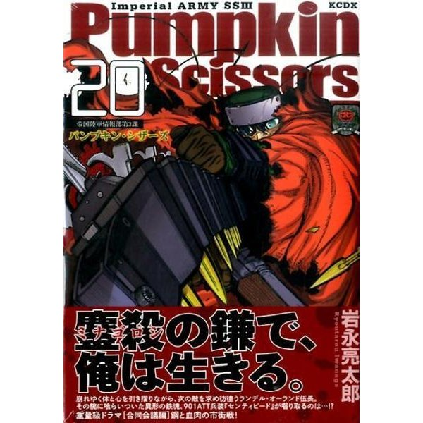 Pumpkin Scissors 20(KCデラックス) [コミック]