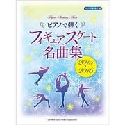 ピアノで弾くフィギュアスケート名曲集 2015-2016(ピアノ・ソロ) [単行本]