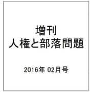 増刊人権と部落問題 2016年 02月号 [雑誌]