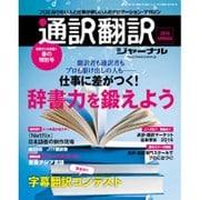 通訳翻訳ジャーナル 2016年 04月号 [雑誌]
