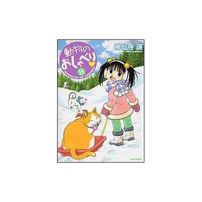 動物のおしゃべり 15(バンブー・コミックス) [コミック]