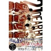 DEAR BOYS ACT3 21(講談社コミックス 月刊少年マガジン) [コミック]