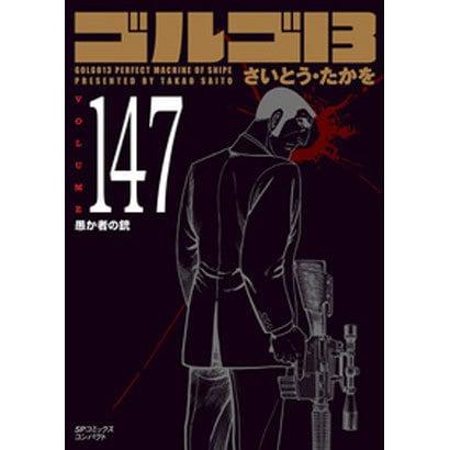 ゴルゴ13 147(SPコミックス コンパクト) [コミック]