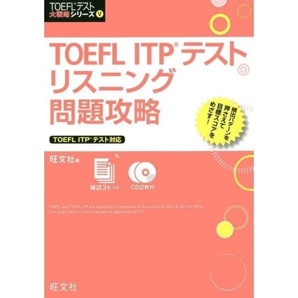 TOEFL ITPテストリスニング問題攻略(TOEFLテスト大戦略シリーズ〈5〉―リスニング問題攻略) [単行本]