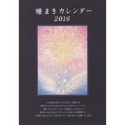 種まきカレンダー〈2016〉2016.1~2017.4 [単行本]