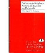 3パターンで決める日常ポルトガル語会話ネイティブ表現 [単行本]