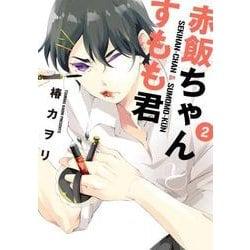 赤飯ちゃんとすもも君 2(シルフコミックス 62-2) [コミック]