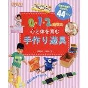 0・1・2歳児の心と体を育む手作り遊具(PriPriプリたんブックス) [単行本]