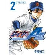 ダイヤのA act2 2(少年マガジンコミックス) [コミック]