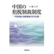 中国の租税制裁制度―中国税制と税務調査の日中比較 [単行本]