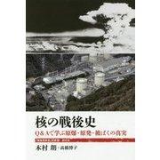 核の戦後史―Q&Aで学ぶ原爆・原発・被ばくの真実(「戦後再発見」双書〈4〉) [全集叢書]