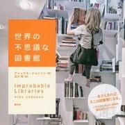 世界の不思議な図書館 [単行本]