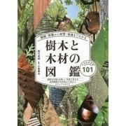 種類・特徴から材質・用途までわかる樹木と木材の図鑑―日本の有用種101 [単行本]