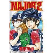 MAJOR 2nd(メジャーセカンド)<4>(少年サンデーコミックス) [コミック]