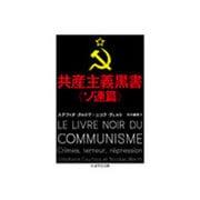 共産主義黒書 ソ連篇(ちくま学芸文庫) [文庫]