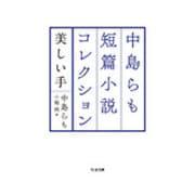中島らも短篇小説コレクション―美しい手(ちくま文庫) [文庫]