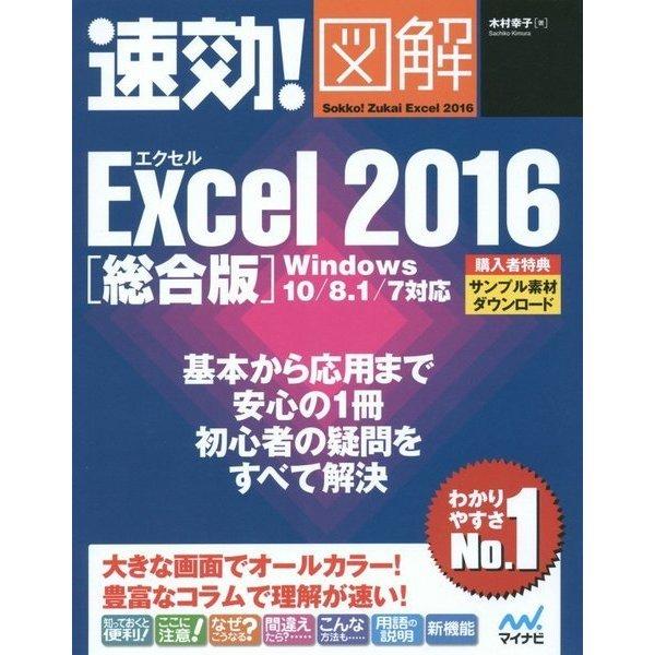 速効!図解Excel2016総合版―Windows10/8.1/7対応 [単行本]