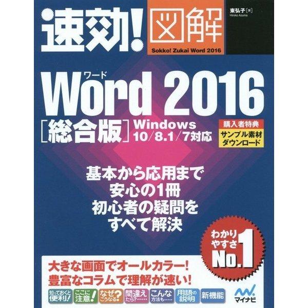 速効!図解Word2016総合版―Windows10/8.1/7対応 [単行本]