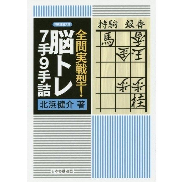 全問実戦型!脳トレ7手9手詰(将棋連盟文庫) [単行本]