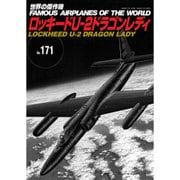 ロッキード U-2 ドラゴンレディ (世界の傑作機) [ムックその他]