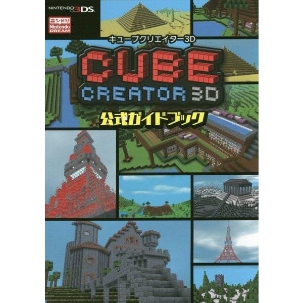 キューブクリエイター3D 公式ガイドブック [単行本]