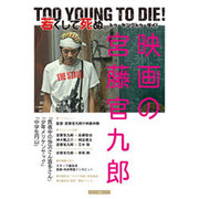「TOO YOUNG TO DIE! 若くして死ぬ」 映画の宮藤官九郎 [ムックその他]