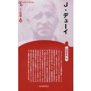J・デューイ 新装版 (Century Books―人と思想〈23〉) [全集叢書]