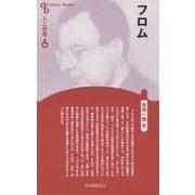 フロム 新装版 (Century Books―人と思想〈60〉) [全集叢書]