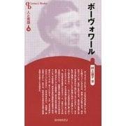 ボーヴォワール 新装版 (Century Books―人と思想〈74〉) [全集叢書]