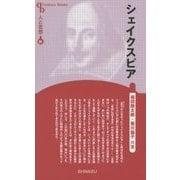 シェイクスピア 新装版 (Century Books―人と思想〈81〉) [全集叢書]