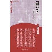 「白バラ」―反ナチ抵抗運動の学生たち 新装版 (Century Books―人と思想〈124〉) [全集叢書]