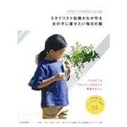 スタイリスト佐藤かなが作る女の子に着せたい毎日の服 [単行本]