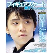フィギュアスケート男子ファンマガジン VOL.3 (マイウェイムック) [ムックその他]