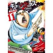 ギャングース 11(モーニングKC) [コミック]