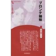 ブロンテ姉妹 新装版 (Century Books―人と思想〈128〉) [全集叢書]