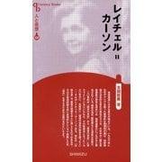 レイチェル・カーソン 新装版 (Century Books―人と思想〈137〉) [全集叢書]