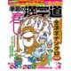 季節の漢字道 2016年 03月号 [雑誌]