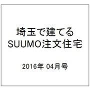 埼玉で建てるSUUMO注文住宅 2016年 04月号 [雑誌]