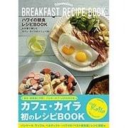 ハワイの朝食レシピBOOK―わが家で楽しむカフェ・カイラのメニュー50 [単行本]